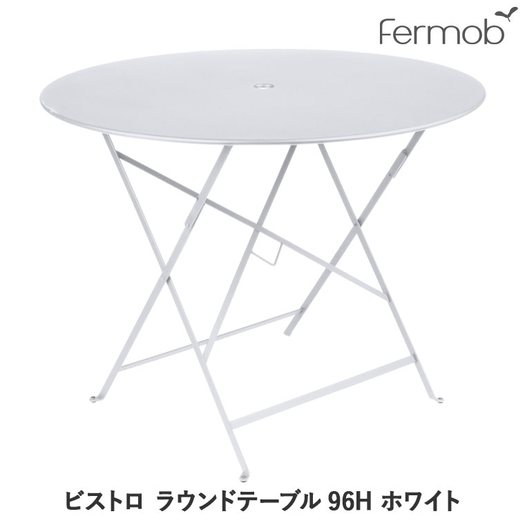 パリのカフェでおなじみの大定番ガーデンテーブル フェルモブ Fermob ビストロ ラウンドテーブル96H 65575 送料無料