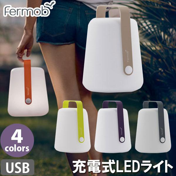 Fermob フェルモブ 充電式LEDライト ナツメグ 66634 66635 66636 66637 送料無料