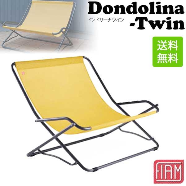 フィアム (FIAM) ドンドリーナ ツイン(Dondolina-Twin) ロッキングチェア Dondolina-Twin 送料無料
