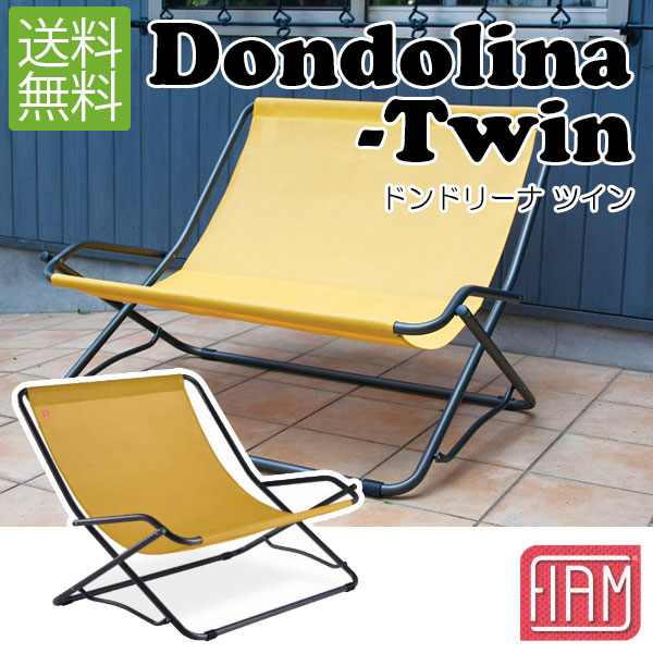 フィアム ドンドリーナ (FIAM) (FIAM) ドンドリーナ ツイン(Dondolina-Twin) 送料無料 ロッキングチェア Dondolina-Twin 送料無料, 浅羽町:575f8224 --- harrow-unison.org.uk