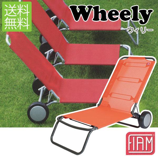 フィアム (FIAM) ウィリー(Wheely) リクライニングチェア オレンジ Wheely 送料無料