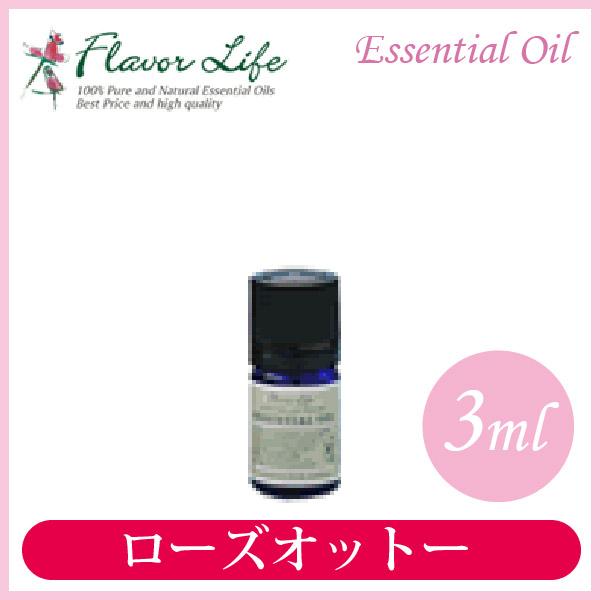 フレーバーライフ Flavor Life エッセンシャルオイル ローズオットー 3ml 00361