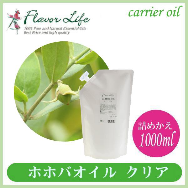 フレーバーライフ FlavorLife ホホバオイル(クリア) 詰替用1000ml 00457 送料無料