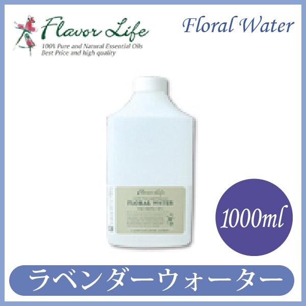 フレーバーライフ Flavor Life ラベンダーウォーター 1000ml 00511