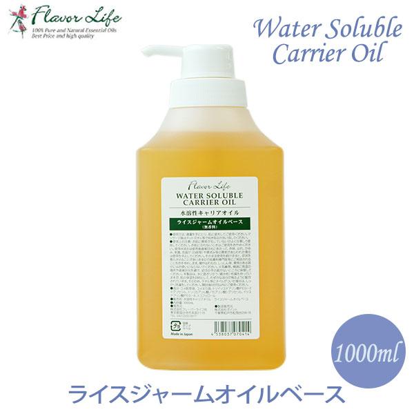 フレーバーライフ 水溶性キャリアオイル ライスジャームベース 1000ml 00554