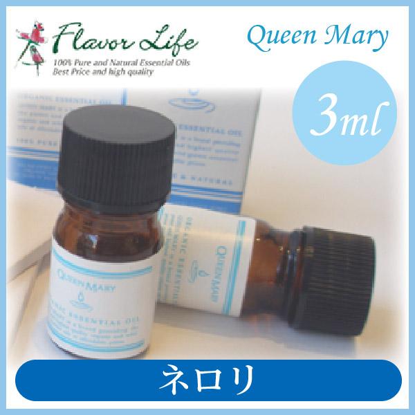 フレーバーライフ Flavor Life クイーンメリー Queen Mary オーガニックエッセンシャルオイル ネロリ 3ml 00828