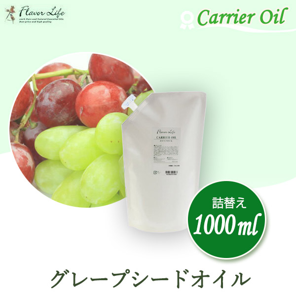 フレーバーライフ FlavorLife グレープシードオイル 詰替用1000ml 00465