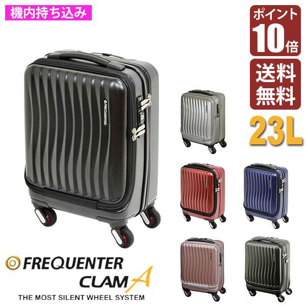 機内持ち込み スーツケース 軽量 4輪 清音 フリクエンター FREQUENTER CLAM A ストッパー付4輪キャリー 41cm 23L クロ 1-217-BK 1から2泊 クロ 送料無料