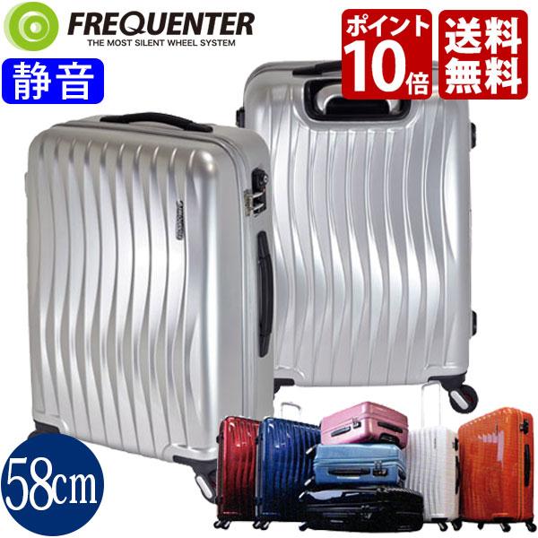旧商品 【P10倍】フリクエンター スーツケース 軽量 TSA ロック 4輪 清音 FREQUENTER wave ファスナー型58cm クロ 1-621-BK 送料無料