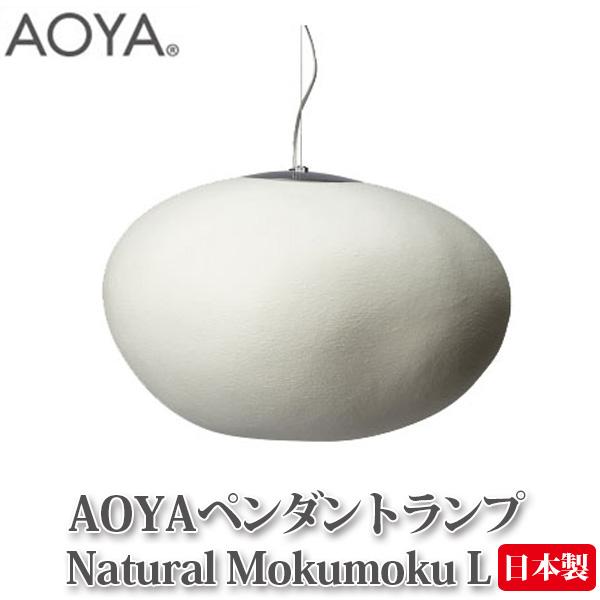ペンダントランプ ライト 照明 AOYA(アオヤ) 谷口・青谷和紙 Natural Mokumoku ワイヤー仕様 LEDタイプ L Mokumoku-PWL-L 送料無料