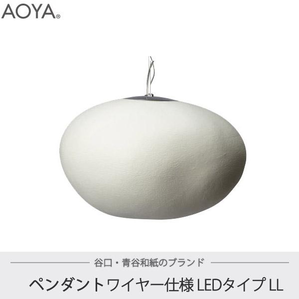 ペンダントランプ ライト 照明 AOYA(アオヤ) 谷口・青谷和紙 Natural Mokumoku ワイヤー仕様 LEDタイプ LL Mokumoku-PWL-LL 送料無料