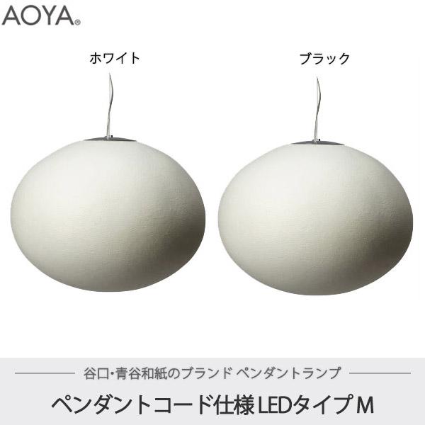 ペンダントランプ ライト 照明 AOYA(アオヤ) 谷口・青谷和紙 Natural Moon コード仕様 LEDタイプ M ブラック Moon-PCLM-BK 送料無料