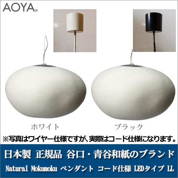ペンダントランプ ライト 照明 AOYA(アオヤ) 谷口・青谷和紙 Natural Mokumoku コード仕様 LEDタイプ LL ホワイト Mokumoku-PCLLL-WH 送料無料