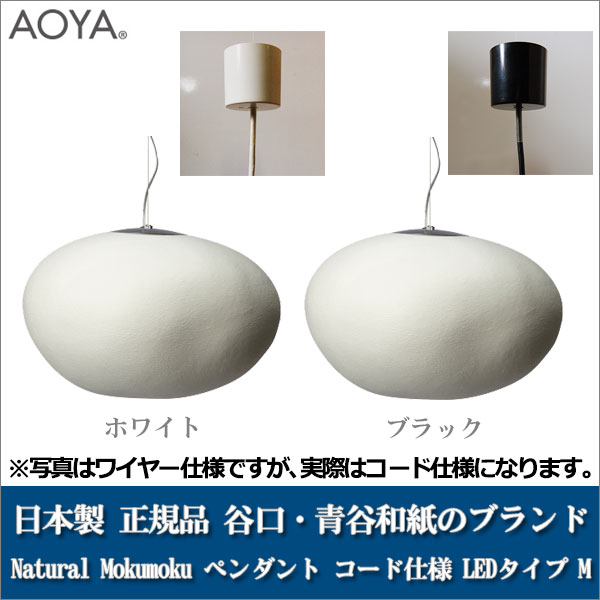 AOYA(アオヤ) Natural Mokumoku ペンダント コード仕様 LEDタイプ M Mokumoku-PCLM-WH Mokumoku-PCLM-BK 送料無料