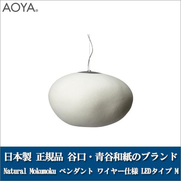 ペンダントランプ ライト 照明 AOYA(アオヤ) 谷口・青谷和紙 Natural Mokumoku ワイヤー仕様 LEDタイプ M Mokumoku-PWL-M 送料無料
