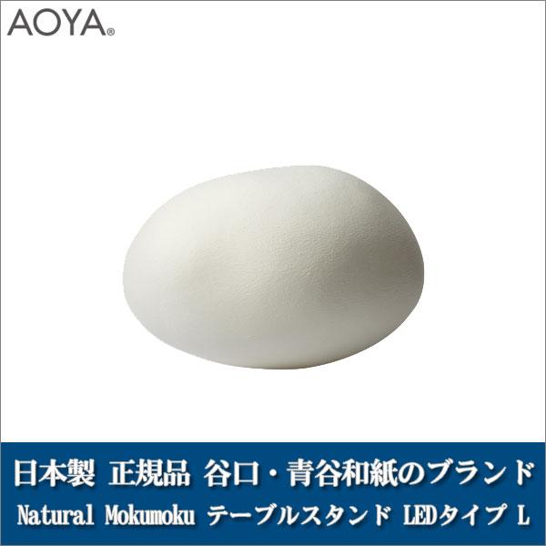 テーブルランプ ライト 照明 AOYA(アオヤ) 谷口・青谷和紙 Natural Mokumoku スタンド LEDタイプ L Mokumoku-TLL 送料無料