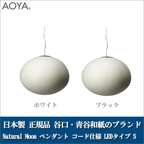 ペンダントランプ ライト 照明 AOYA(アオヤ) 谷口・青谷和紙 Natural Moon コード仕様 LEDタイプ S ホワイト Moon-PCLS-WH 送料無料