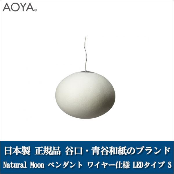 ペンダントランプ ライト 照明 AOYA(アオヤ) 谷口・青谷和紙 Natural Moon ペンダント ワイヤー仕様 LEDタイプ S Moon-PWLS 送料無料