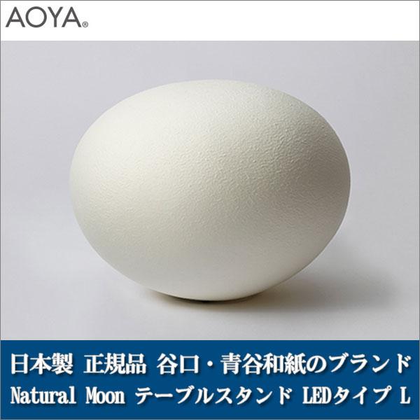 テーブルランプ ライト 照明 AOYA(アオヤ) 谷口・青谷和紙 Natural Moon テーブルスタンド LEDタイプ L Moon-TLL 送料無料
