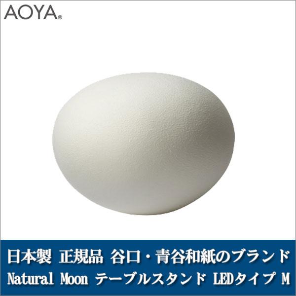 テーブルランプ ライト 照明 AOYA(アオヤ) 谷口・青谷和紙 Natural Moon テーブルスタンド LEDタイプ M Moon-TLM 送料無料