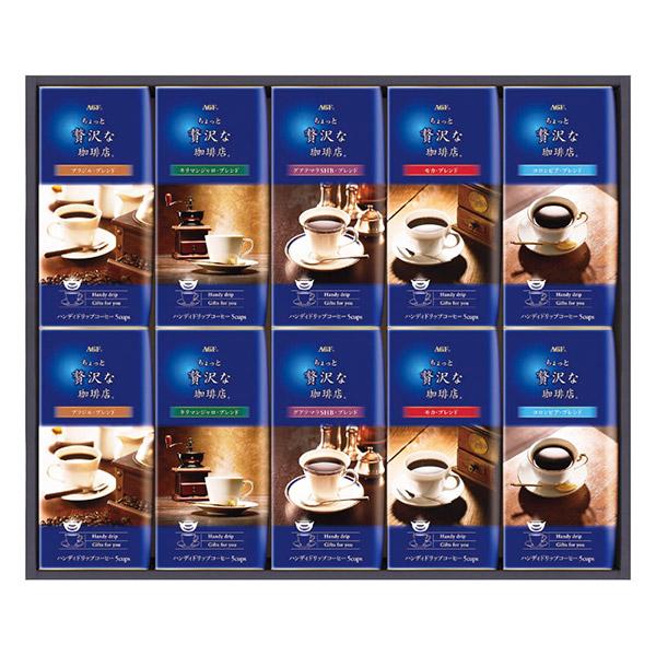 AGF ドリップコーヒーギフト No50 ZD-50J S27606 ギフト 贈り物 内祝い ギフト プレゼント お返し お歳暮 お中元