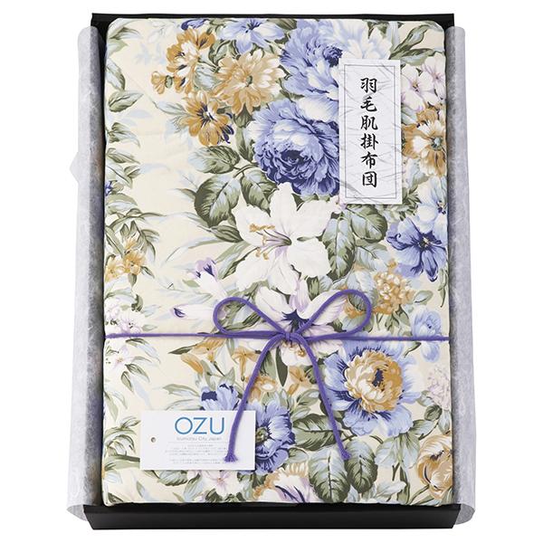 OZU 羽毛肌掛けふとん ブルー OZF-151 080-T061 送料無料