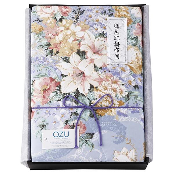 OZU 羽毛肌掛けふとん ブルー OZF-201 080-T085 送料無料