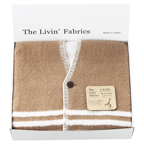 The Livin' Fabrics 泉大津産 ウェアラブルケット ブラウン LF82125 081-T110 送料無料