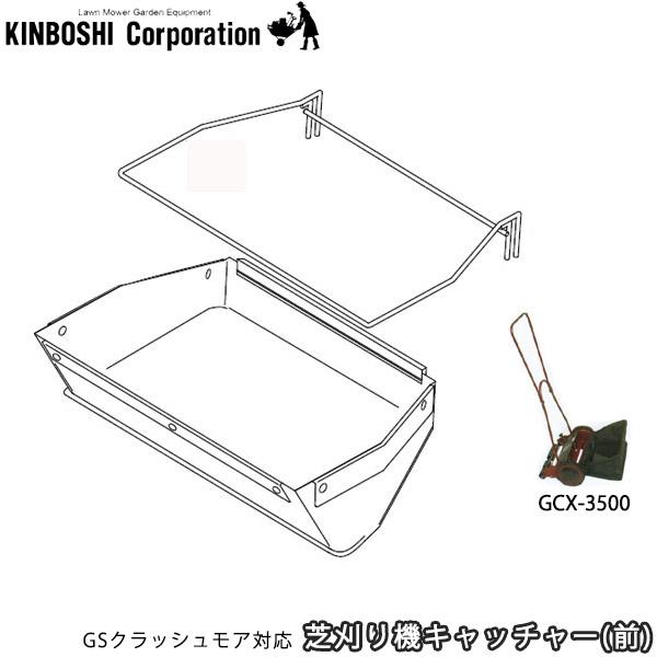 キンボシ クラシックモアー GCX-3500対応芝刈り機キャッチャー 「部品」 1803-1032