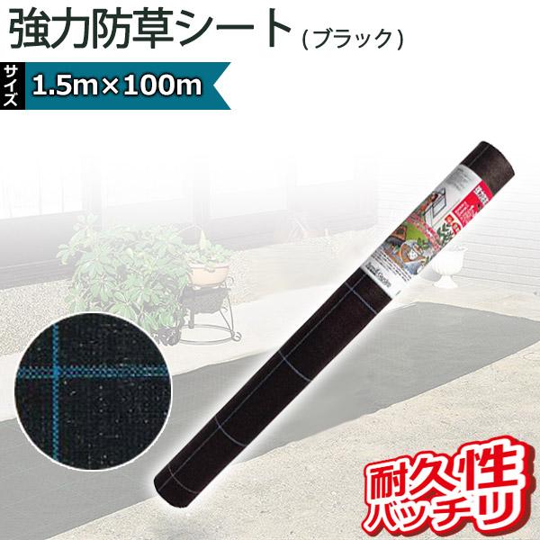 キンボシ kinboshi 強力防草シート(ブラック) 1.5m×100m巻 7213 送料無料
