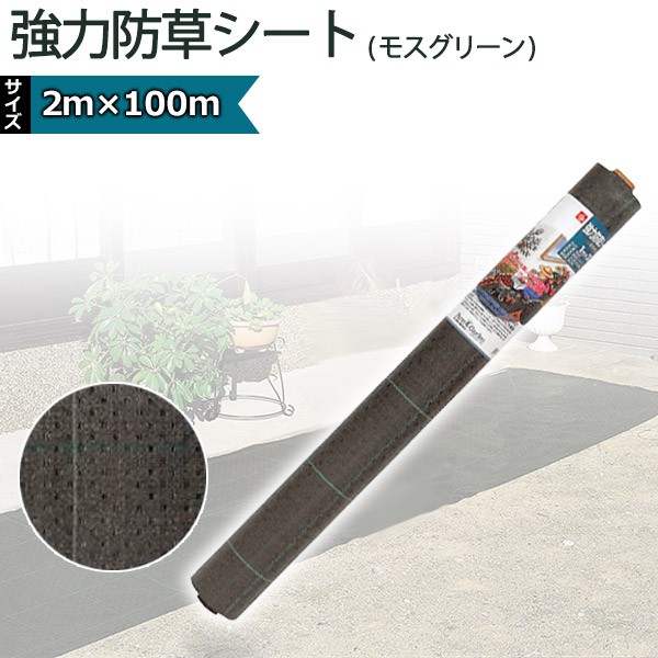 送料無料 新品 除草剤不要 アウトレット☆送料無料 滑りにくい加工を施しています キンボシ kinboshi 強力防草シート 7219 モスグリーン 2m×100m巻