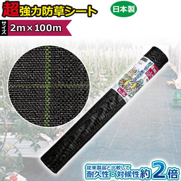 キンボシ ゴールデンスター 超強力防草シート(ブラック) 2m×100m巻 7224 送料無料