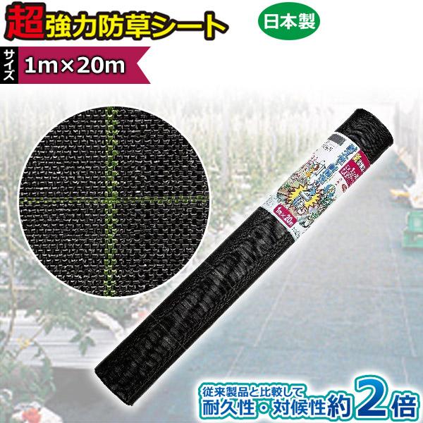 キンボシ 超強力防草シート 1m×20m 7633