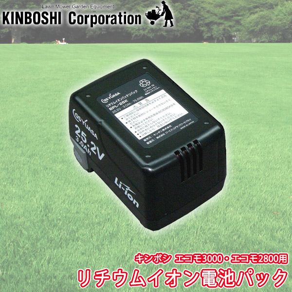 充電式芝刈り機 キンボシ ゴールデンスター エコモ3000・エコモ2800用 リチウムイオン電池パック 「部品」 BPL-25K 送料無料