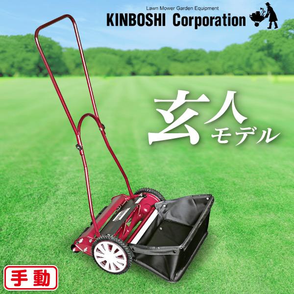 芝刈り機 キンボシ クラシックモアーレジェンド GCX-3500R 送料無料