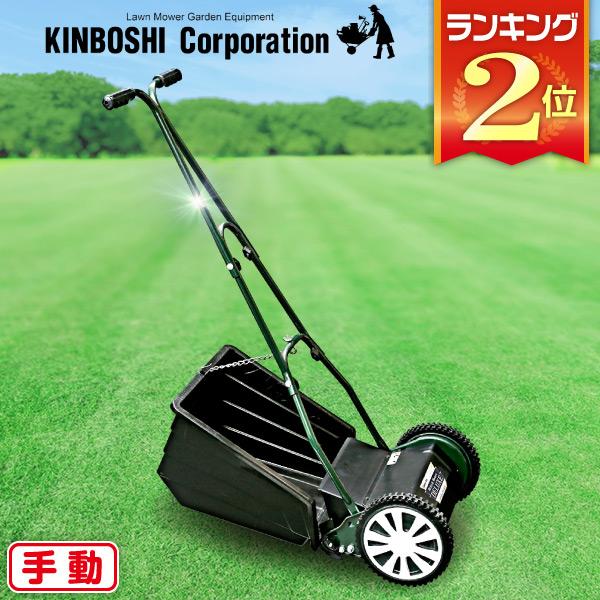 手動芝刈り機 キンボシ ブリティッシュモアーDX GFB-2500DX 研磨ハンドルなし 送料無料【あす楽対応】