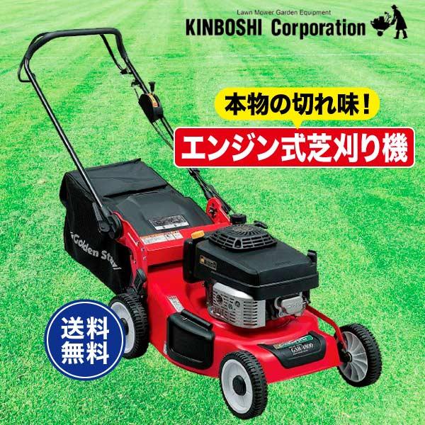 芝刈り機 キンボシ ゴールデンスター ニューラインモアー GSR-4800 エンジン芝刈り機 送料無料(芝刈機 芝)