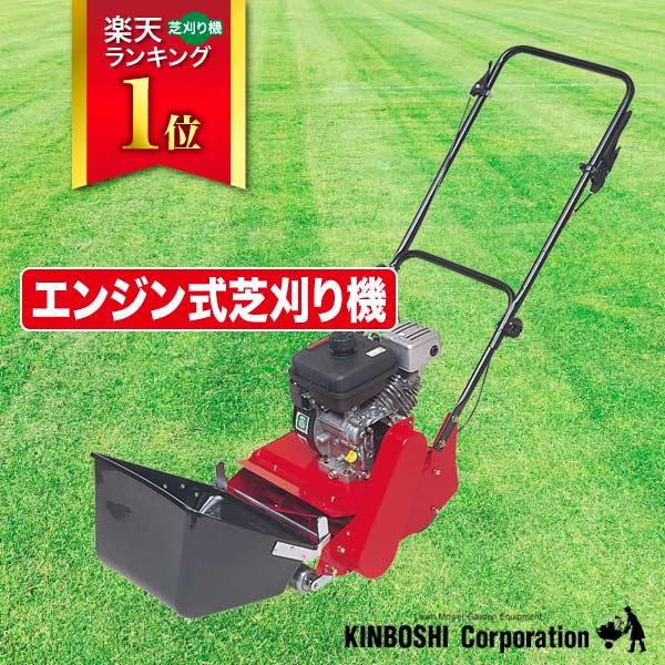 キンボシ スーパーモアー GRS-3001【あす楽対応】 送料無料