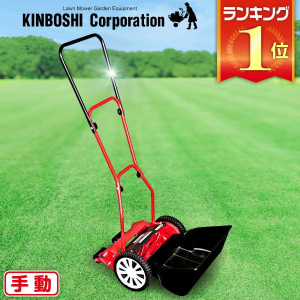 手動芝刈り機 キンボシ ハイカットモアーグラン GSH-2500G【あす楽対応】 研磨ハンドルなし 送料無料
