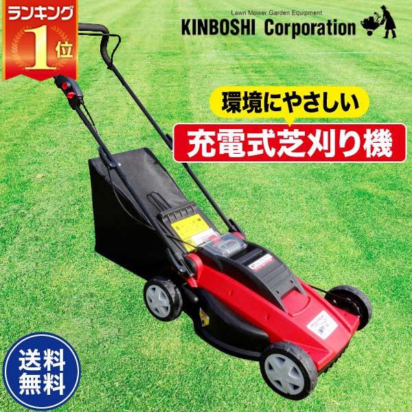 充電式芝刈り機 キーパーモアー PGK-3700 送料無料