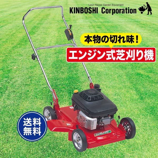 芝刈り機 キンボシ ゴールデンスター スーパーロータリーモアー SRS-5002 エンジン芝刈り機 送料無料(芝刈機 芝)