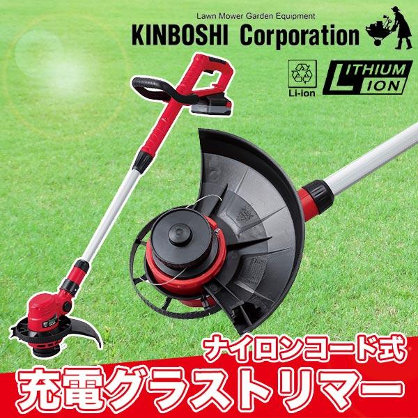 キンボシ GJ 充電グラストリマー(ナイロンコード式) GR-2200【あす楽対応】
