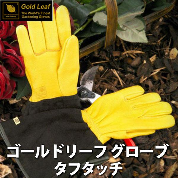ゴールドリーフ Gold Leaf グローブ Tough Touch タフタッチ ToughTouch-M ToughTouch-L