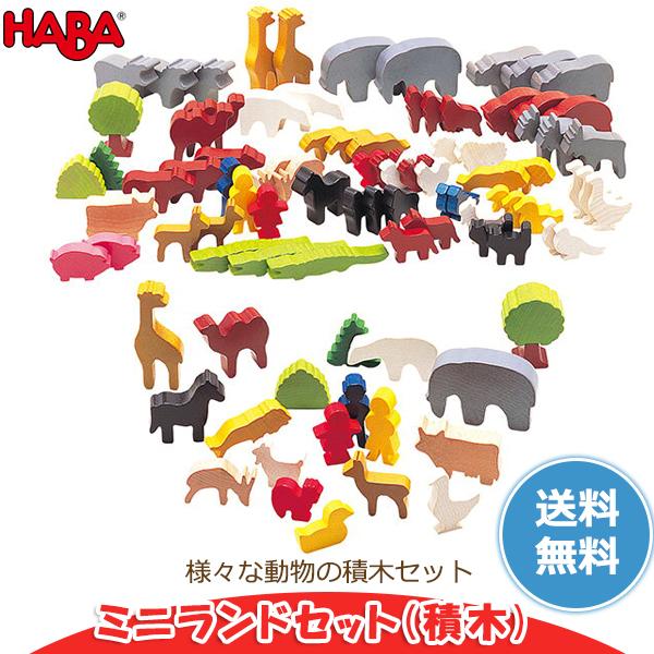 ハバ HABA ミニランドセット HA0012 送料無料 (積木) 知育玩具 HABA おもちゃ 木製 1歳 2歳 3歳 4歳 5歳 女の子 男の子 積み木 学習トイ ブロック