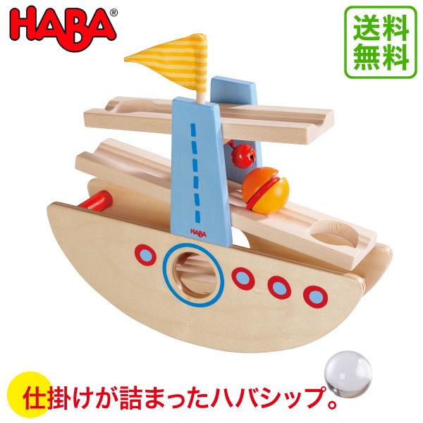 積み木 学習トイ ブロック ハバ HABA はじめてのクーゲルバーン・シップ HA6643 送料無料 (知育玩具、ベビー用積み木、ブロック) HABA 1歳 2歳 3歳 4歳 出産祝い 子供 知育 おもちゃ 女の子 男の子