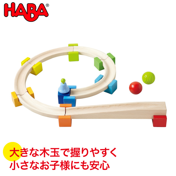 ハバ HABA ベビークーゲルバーン・小 HA8050 知育玩具 HABA おもちゃ 木製 1歳 2歳 3歳 4歳 5歳 女の子 男の子 積み木 学習トイ 学習