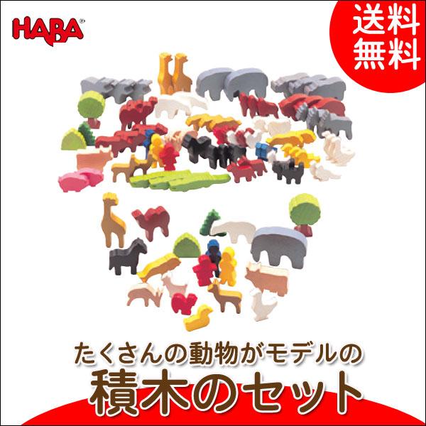ハバ HABA ミニランドセット HA0012(積木) 送料無料 知育玩具