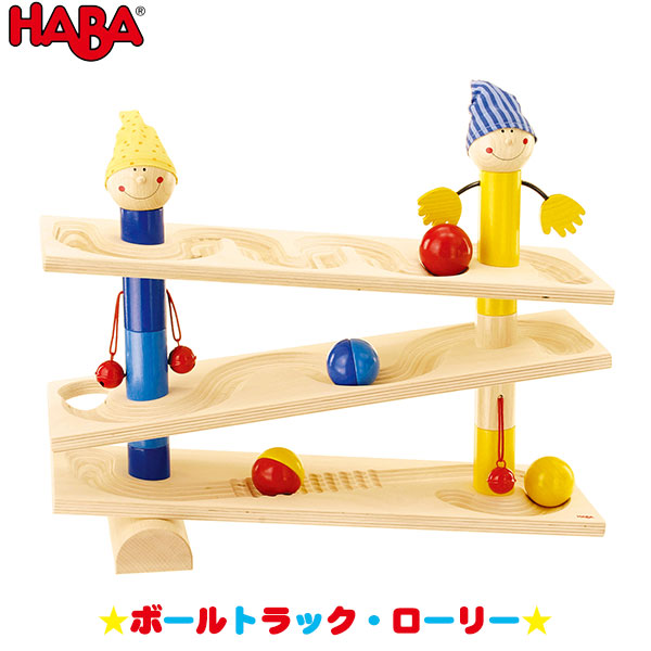 HABA ハバ ボールトラック・ローリー HA1132 知育玩具 送料無料