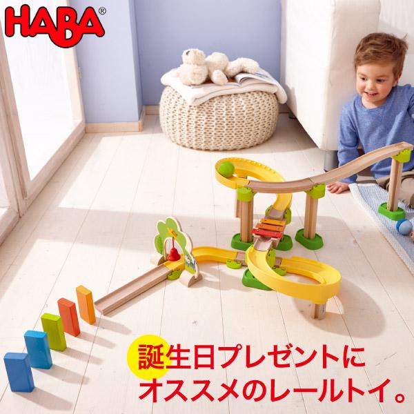 ハバ HABA クラビュー・スタンダードセット HA302056 送料無料 知育玩具 おもちゃ 1歳 2歳 3歳 木製 車 乗り物 レール 誕生日プレゼント 積み木 学習トイ 学習