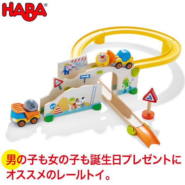 ハバ HABA クラビュー・働く車セット HA303081 送料無料 知育玩具 おもちゃ 1歳 2歳 3歳 木製 車 乗り物 レール 誕生日プレゼント 積み木 学習トイ 学習